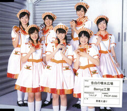 14ème single - Kokuhaku no Funsui Hiroba