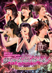"S/mileage 2nd Original Album ""2 Smile Sensation"" Hatsubai Kinen Event"