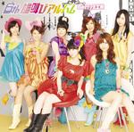 6th album : 6th Otakebi Album