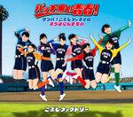 Single : Bacchi Koi Seishun  / Samba! Kobushi Janeiro / Ora wa Ninkimono