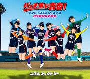 SAMBA! KOBUSHI JANEIRO/BACCHIKOI SEISHUN!/ORA WA...