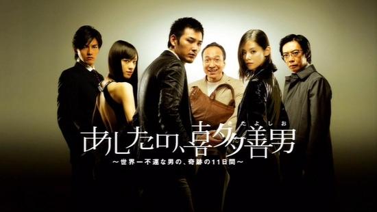 Ashita-no-Kita-Yoshio-2008-Japanese