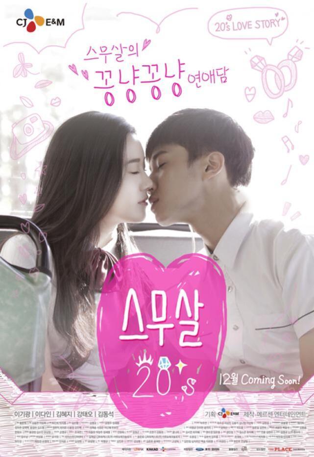 Twenty Years Old (K mini drama)