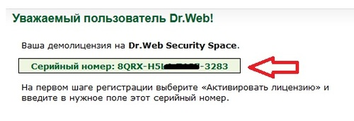 Dr.Web Security Space 10 - Licence 90 jours gratuits