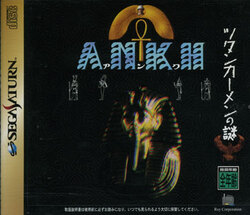 ANKH THE MYSTERY OF TUTANKHAMEN
