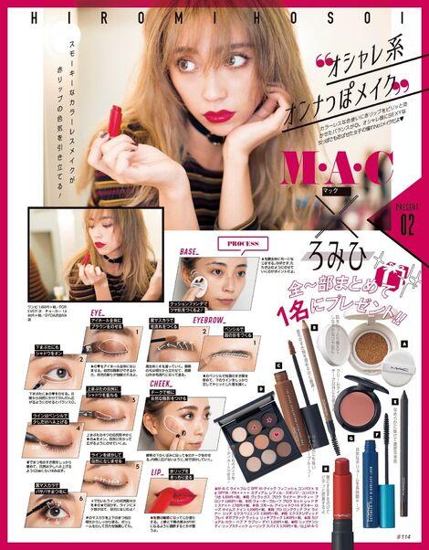 Magazine : ( [S Cawaii!] - 2017.01 )