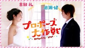 Proposal Daisakusen/Japanese Drama