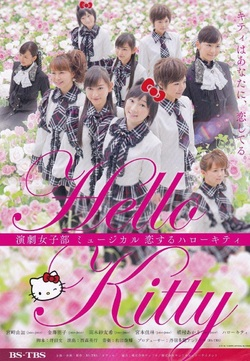 "Flyers pour la Pièce de Théâtre ""Koisuru Hello Kitty"""