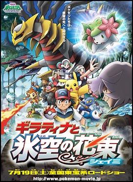 Pokémon Film 11