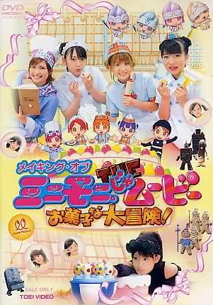 Minimoni ja Movie Okashi na Daibouken