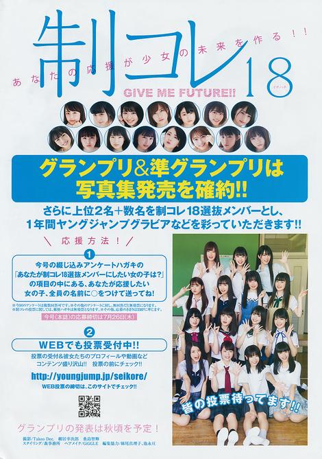 Magazine : ( [Young Jump] - 2018 / N°32 - Enako & Seikore 18 Staring )