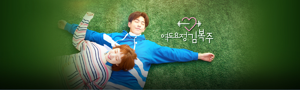 Weightlifting Fairy Kim Bok Joo (VOSTFR)