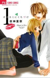 cover-okami-ni-kuchizuke.jpg