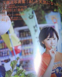 ashita Tenki ni Naare! photobook haruka kudo morning musume