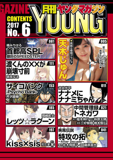 Magazine : ( [Monthly Young Magazine] - 2017 / N°6 )