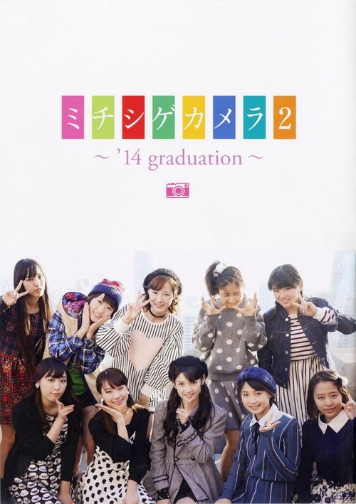 "Couverture du photobook ""MM'14 Michishige Camera 2 - '14 Graduation -"""