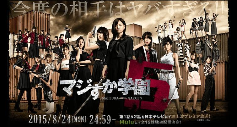 Majisuka Gakuen 5 (J-drama) ♫