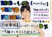 Erina Ikuta 生田衣梨奈 Ayumi Birthday Event DX~9-ki Men no 2-ri wo Mukaete~ 石田亜佑美バースデーイベントDX~9期メンの2人を迎えて~