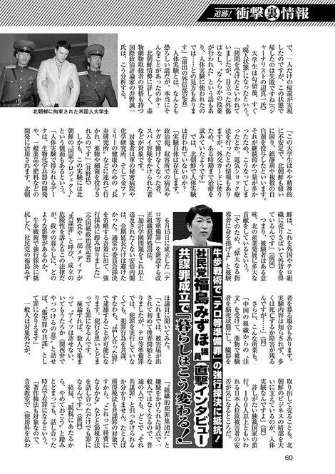 Magazine : ( [Weekly Taishu] - 10/07/2017 )