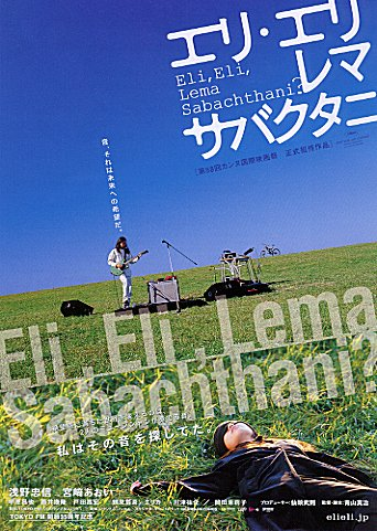 Eli Eli Lema Sabachthani