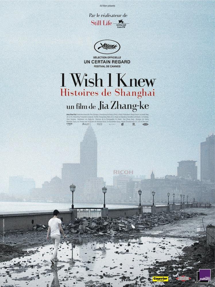 I wish, I knew