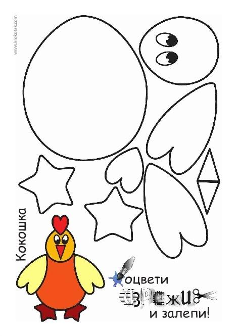 Une poule à assembler