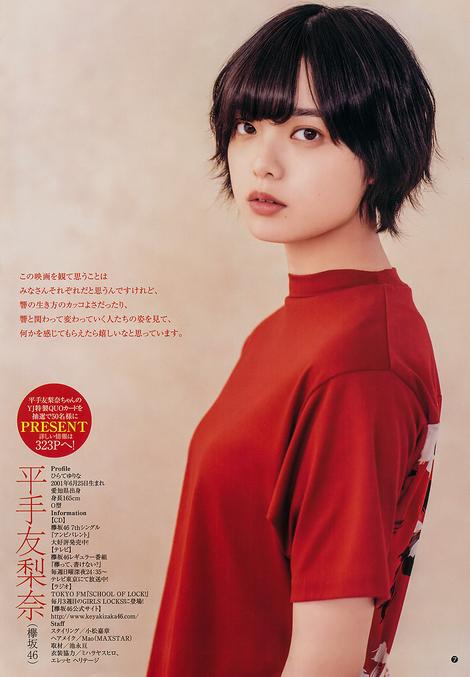 Magazine : ( [Young Jump] - 2018 / N°41 - Yurina Hirate, Moe Iori & Moeka Yahagi Staring )