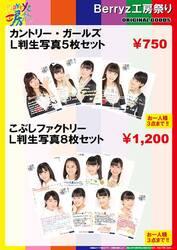 "Goodies pour le ""Berryz Kobo Festival"""