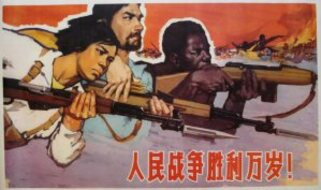 prc-peopleunited-1960s-poster
