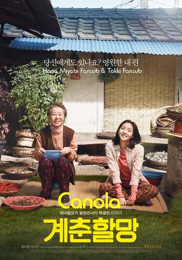 [K-movie] Canola (Co-prod Tokki Fansub)