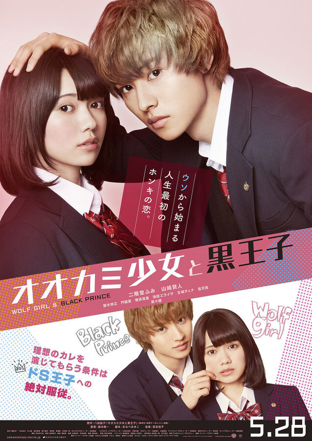 Wolf Girl and Black Prince (film japonais)