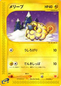 Wattouat carte promotionnelle Mc Donalds japon