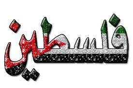 مبروكلفلسطينحصولهاعلىعضويتهافياليونسكو