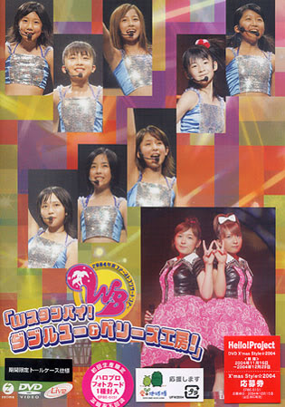 """2004 Natsu First Concert Tour """"W Stand-by ! W & Berryz Koubou ! """""""