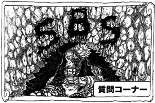 SBS volume 84