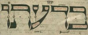 Le segment calligraphique yiddish dans le Worms Mahzor.