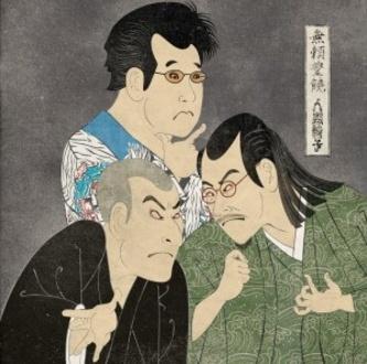 Ningen-Isu - Burai Houjou (2014)