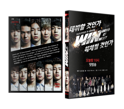 WIN: Who Is Next / 윈: 후 이즈 넥스트
