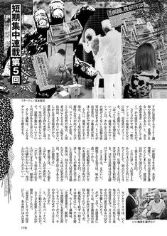 Magazine : ( [Weekly Taishu] - 29/05/2017 )
