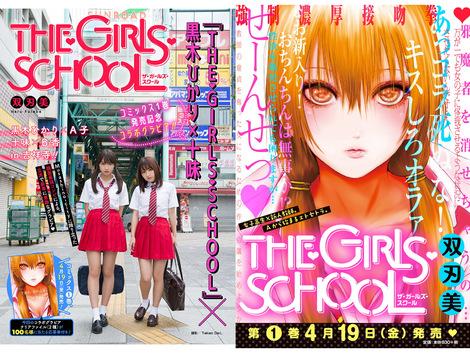 Models Collection : ( [となりのヤングジャンプ] - |2019.04.18 - 1巻発売記念コラボグラビア| 連載一覧 - 連載終了作品 - THE・GIRLS・SCHOOL 双刃美 )