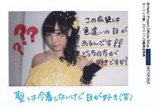 Mizuki Fukumura 譜久村聖 Brainstorming/Kimi sae Ireba nani mo Iranai ブレインストーミング/君さえ居れば何も要らない