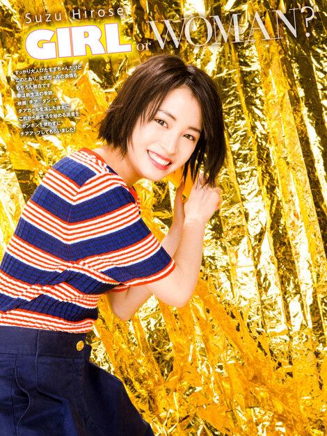 Magazine : ( [Tokyo Walker PLUS] - No.10 / 2017.03.09-15 - Suzu Hirose )