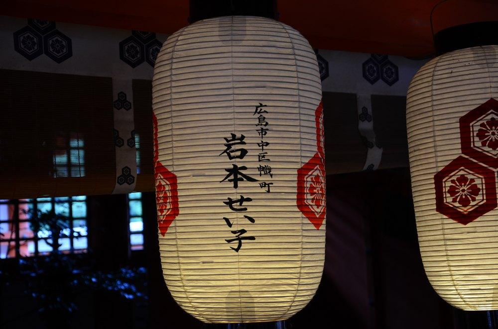 japon miyajima schnoebelen