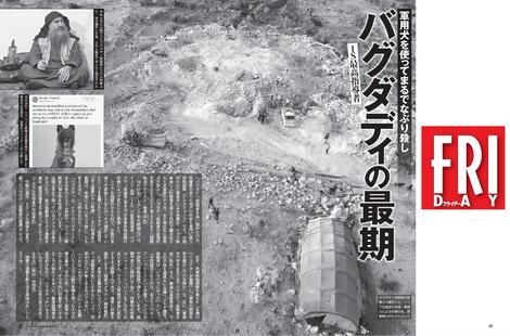 Magazine : ( [dマガジン - FRIDAY] - 15/11/2019 )