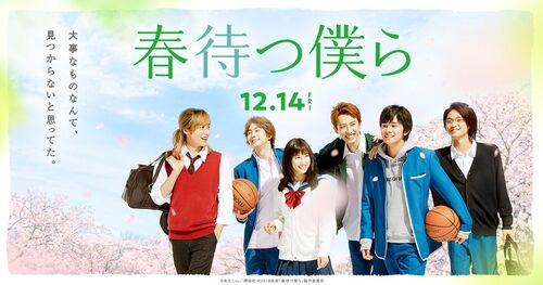 Waiting for Spring (VOSTFR)