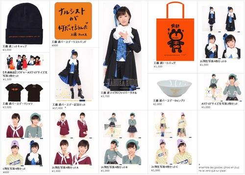 Goodies d'Anniversaire de Kudo Haruka des Morning Musume