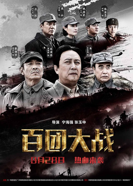 BOX OFFICE CHINE DU 24 AOUT 2015 AU 30 AOUT 2015