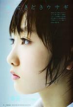 Haruka Kudo 工藤遥 UTB+ Up To Boys Plus アップ トゥ ボーイ プラス vol.9