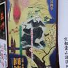 panneau dans la rue - kyôto