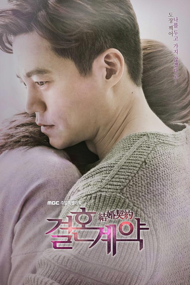 SÉRIE    Marriage contract ~ Corée du Sud